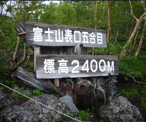 Tips for Climbing Mt. Fuji